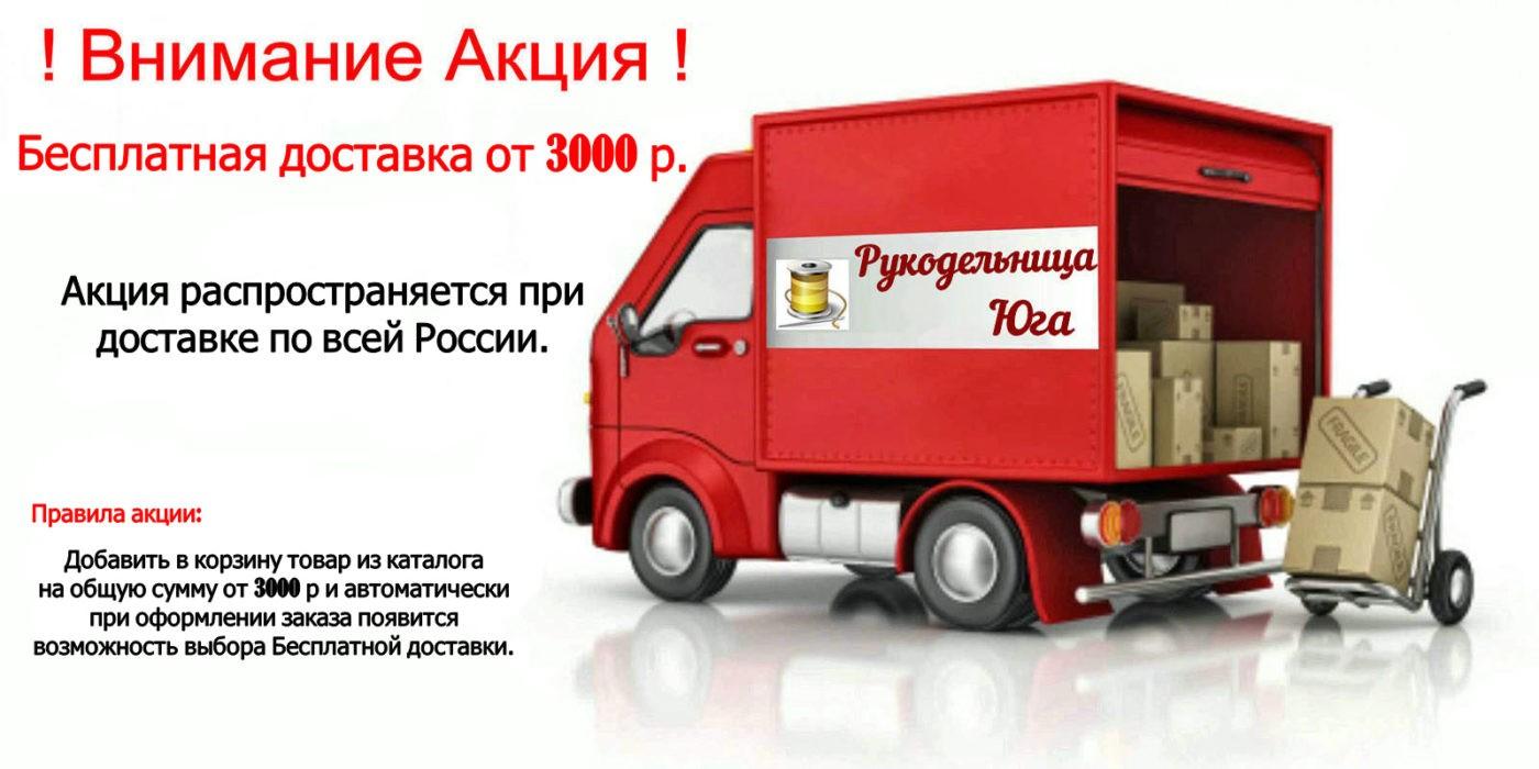 Besplatnaya dostavka 1 1400x700 - Главная