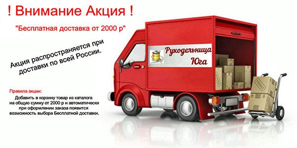 Besplatnaya dostavka 600 300 - Бесплатная доставка по РФ