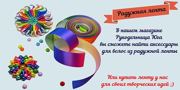 Radujnaya lenta rukodeliye krd.ru 600 300 - Главная