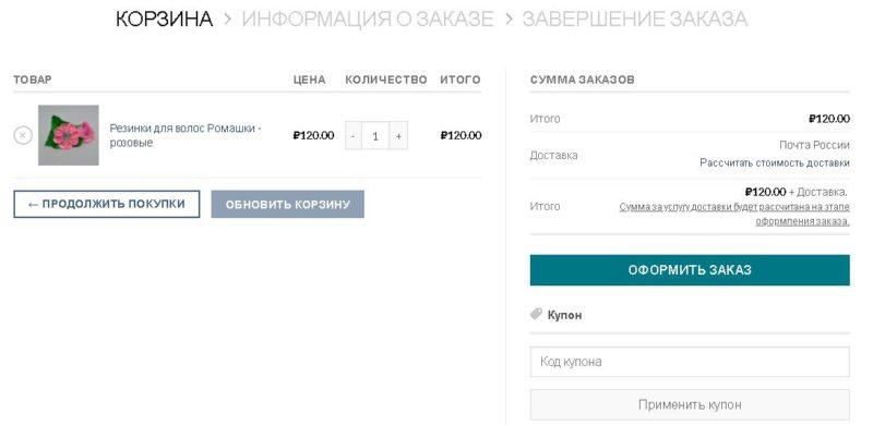 korzina 1 800x390 - Как сделать покупку