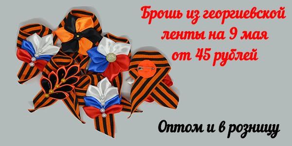 iz georgievskoi lenti 9 maya 2019 - Брошь на 9 мая из георгиевской ленты