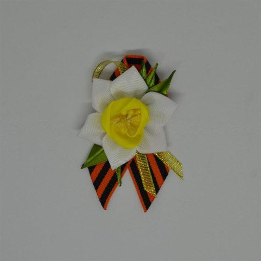"""15aa brosh nartsiss 510x510 - Брошь из георгиевской ленты """"Нарцисс"""""""