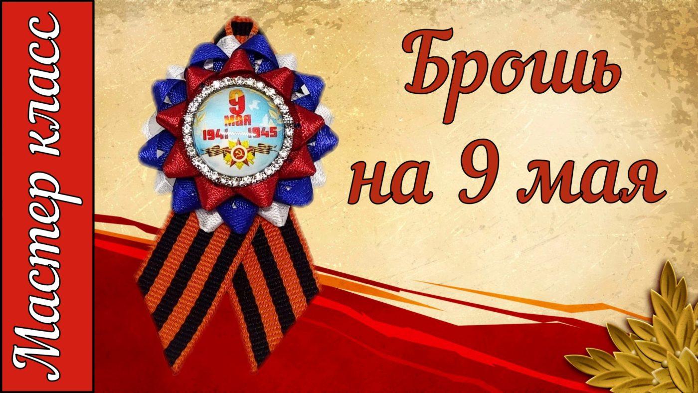 Georgievskaya lenta svoimi rukami 1 1400x788 - Георгиевская ленточка своими руками (брошь на 9 мая)Канзаши🎀Мастер класс🎀