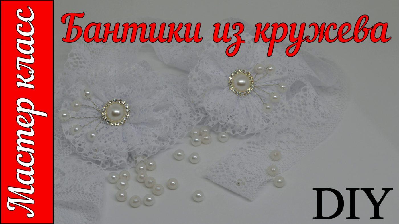 Bantiki iz kruzheva 1400x788 - Бантики из кружева 🎀 Школьные бантики 🎀 Мастер класс Канзаши 🎀 DIY
