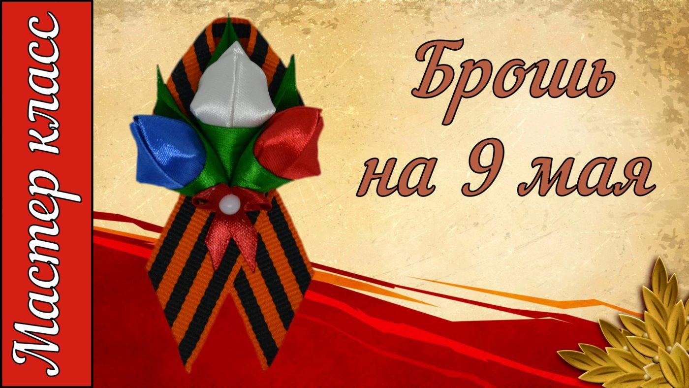 Georgievskaya lenta kanzashi tyulpany 1400x788 - Георгиевская лента канзаши тюльпаны или как сделать брошь 🎀 Мастер класс 🎀