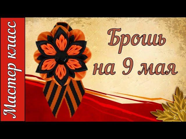 Krasivaya georgievskaya lenta - Красивая георгиевская лента на 9 мая. Георгиевская брошь 🎀 Мастер класс 🎀