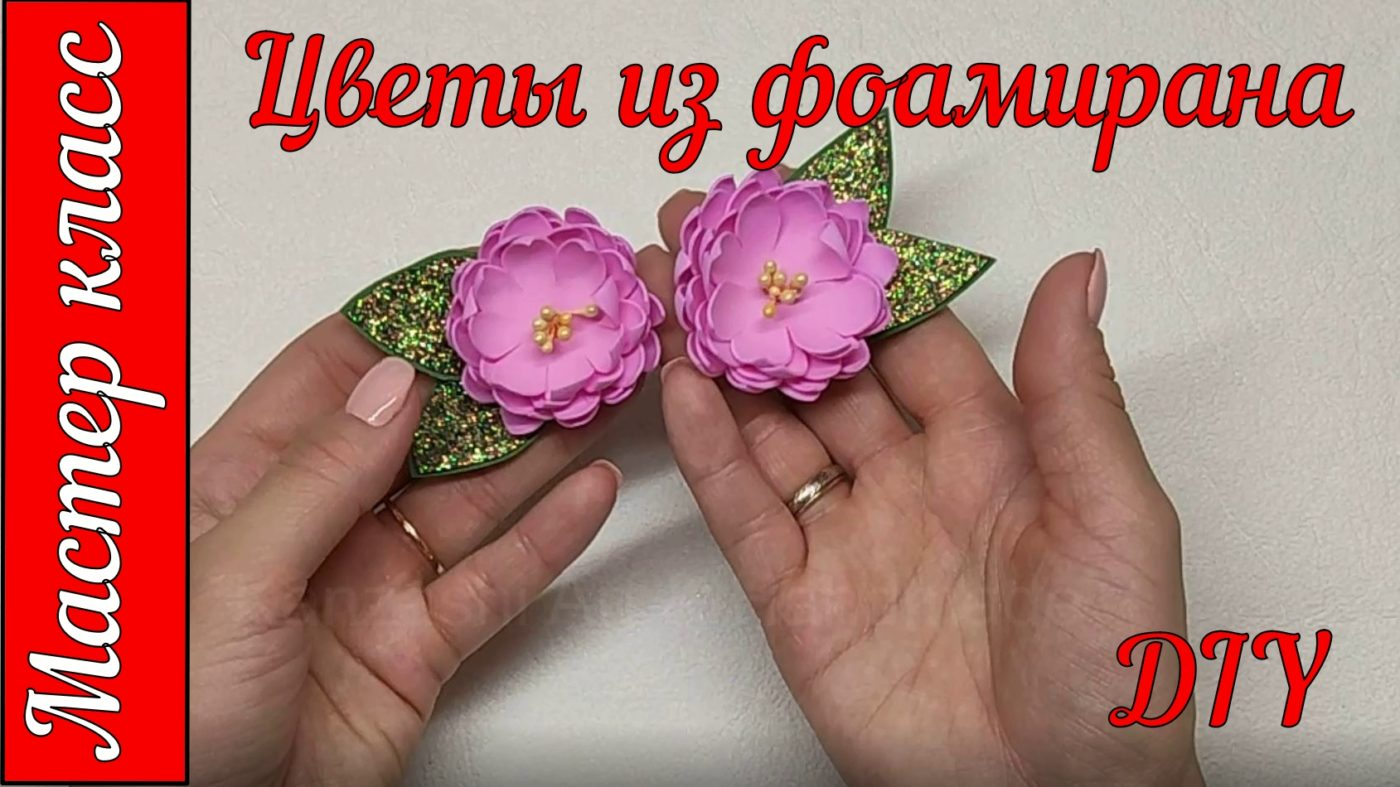 TSvety iz foamirana 1400x787 - Цветы из фоамирана для начинающих🎀 Мастер класс 🎀 DIY